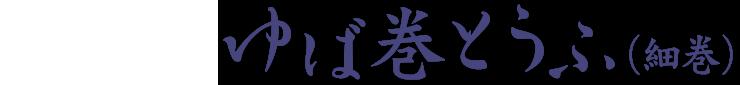ゆば巻とうふ(細巻)